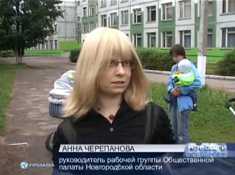 анна черепанова великий новгород биография